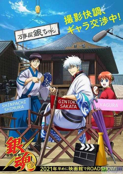 500px-Gintama_Anime_Movie_2021